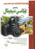 راهنمای عکاسی دیجیتال