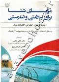 مزایای شنا برای سلامتی و تندرستی به لحاظ فردی، اجتماعی، اقتصادی و ملی