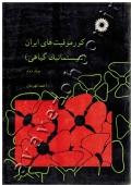 کورموفیتهای ایران (سیستماتیک گیاهی) جلد دوم