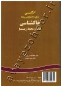 انگلیسی برای دانشجویان رشته خاکشناسی (آب و محیط زیست)
