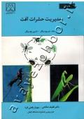 مدیریت حشرات آفت