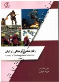 رفتارشناسی فرهنگی ایرانیان