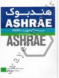 هندبوک ASHRAE (سیستم ها و تجهیزات HVAC) جلد سوم: تجهیزات گرمایش
