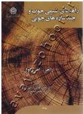 راهنمای شیمی چوب و چندسازه های چوبی