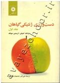 دست ورزی ژنتیکی گیاهان (جلد اول)