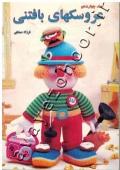 عروسکهای بافتنی (جلد چهاردهم)