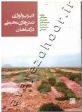 فیزیولوژی تنش های محیطی در گیاهان