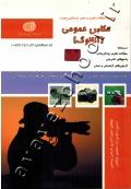 مجموعه سوالات نظری و عملی ارزشیابی مهارت عکاس عمومی (آنالوگ)
