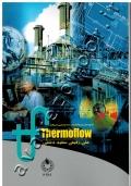 اصول طراحی نیروگاه سیکل ساده و ترکیبی با نرم افزار Thermoflow)