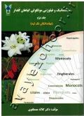 سیستماتیک و فیلوژنی مولکولی گیاهان گلدار (نهاندانگان تک لپه) جلد دوم (دوره دو جلدی)