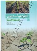 زراعت کم آب در ایران: راهبردها و کاربردها