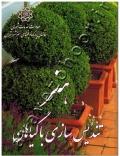 هنر تندیس سازی با گیاهان
