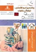 مجموعه سوالات نظری و عملی ارزشیابی مهارت برنامه ریزی امور اقتصادی - اجتماعی خانواده