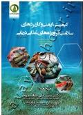 کیفیت، ایمنی و کاربردهای سلامتی فرآورده های غذایی دریایی (بخش اول)