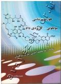 هورمون شناسی مولکولی-کاربردی دام