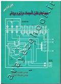 سیستم های کنترل تاسیساتی حرارتی و برودتی