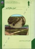 اصول جنگل کاری