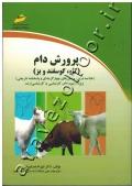 پرورش دام (گاو، گوسفند و بز) (خلاصه درس، پرسش های چهارگزینه ای و پاسخنامه تشریحی) ویژه آزمون های کارشناسی به کارشناسی ارشد