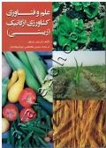 علم و فناوری کشاورزی ارگانیک (زیستی)