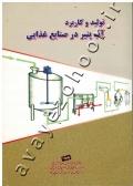 تولید و کاربرد آب پنیر در صنایع غذایی