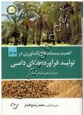 اهمیت پسماندهای کشاورزی در تولید فرآورده های دامی همراه با تجربیات کشور چین (جلد اول)