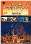 پدافند غیر عامل در صنایع نفت، گاز و پتروشیمی