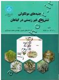 جنبه های مولکولی تنش های غیر زیستی در گیاهان