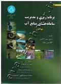 برنامه ریزی و مدیریت سامانه های منابع آب (جلد دوم)