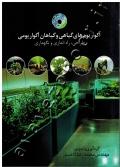 آکواریوم های گیاهی و گیاهان آکواریومی (طراحی، راه اندازی و نگهداری)