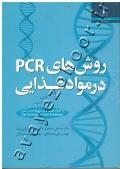 روشهای PCR در مواد غذایی