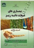 بیماریهای غلات دانه ریز
