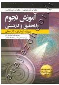 آموزش نجوم با تحقیق و کاردستی (پروژه، آزمایش، کار عملی)