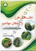 علف های هرز و گیاهان مهاجم (رهیافت های اکولوژیکی و مدیریتی)