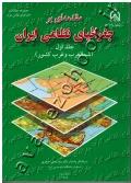 مقدمه ای بر جغرافیای نظامی ایران (جلد اول: شمالغرب و غرب کشور)