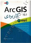 Arc GIS 10.1 کاربردی (همراه با CD)