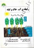 رابطۀ آب- خاک و گیاه