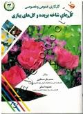 گل کاری عمومی و خصوصی (جلد سوم: گل های شاخه بریده و گل های پیازی)