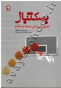 بسکتبال (اصول اساسی حمله و دفاع)
