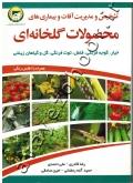 تشخیص و مدیریت آفات و بیماری های محصولات گلخانه ای (خیار، گوجه فرنگی، فلفل، توت فرنگی، گل و گیاه زینتی) همراه با اطلس رنگی