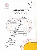 کاتابولیسم گیاهی (تنفس گیاهی)