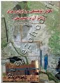 تحلیل ژئوپلیتیکی مرز ایران و عراق و تاثیر آن بر امنیت ملی