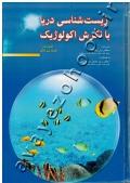 زیست شناسی دریا با نگرش اکولوژیک