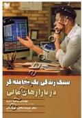 سبک زندگی یک معامله گر در بازارهای مالی