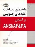 راهنمای ساخت خانه های چوبی (ANSI/AF&PA)