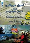 اصول مربیگری برای مربیان هوانوردی