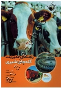 راهنمای مدیریت گله های شیری