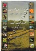فرهنگ مصور کشاورزی (عربی - فارسی - انگلیسی - لاتینی)