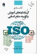 کتاب جامع استانداردهای آموزش و توسعه منابع انسانی