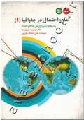 آمار و احتمال در جغرافیا (1) با استفاده از نرم افزارهای SPSS و Excel