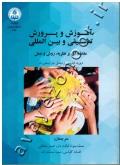 آموزش و پرورش تطبیقی و بین المللی (مقدمه ای بر نظریه، روش و عمل)